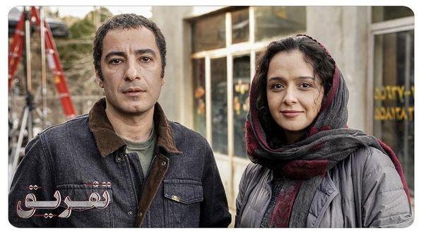 نوید محمدزاده و ترانه علیدوستی در تفریق + عکس