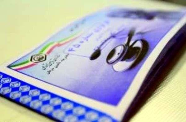 آخرین وضعیت نسخه الکترونیک با دفترچه بیمه تامین اجتماعی
