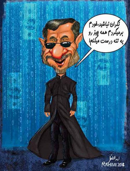 کاریکاتور بازگشت احمدی نژاد