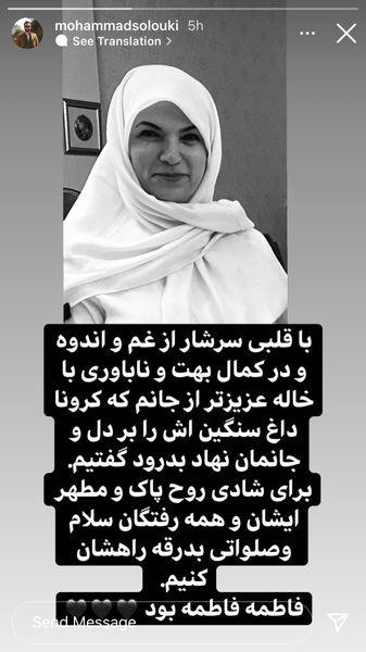 محمد سلوکی عزادار خاله اش شد + عکس