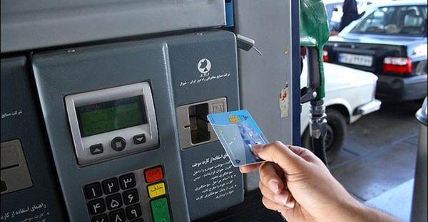 دلایل بازگشت کارت سوخت چیست؟