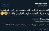 توئیتر:تیکه گوینده زن به خبرگزاری اصلاح طلب