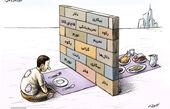 دیوار فقر و غنی ...!