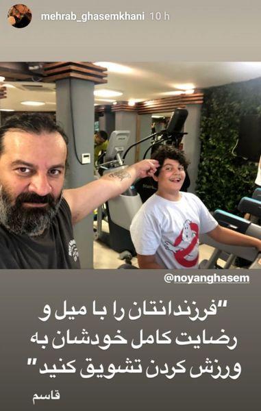 عکس تهدید پسر مهراب قاسمخانی