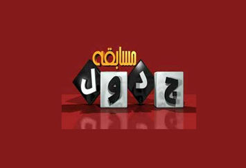 تنبیه مجری مسابقه تلویزیونی با سوالی درباره برتری نژاد آریا