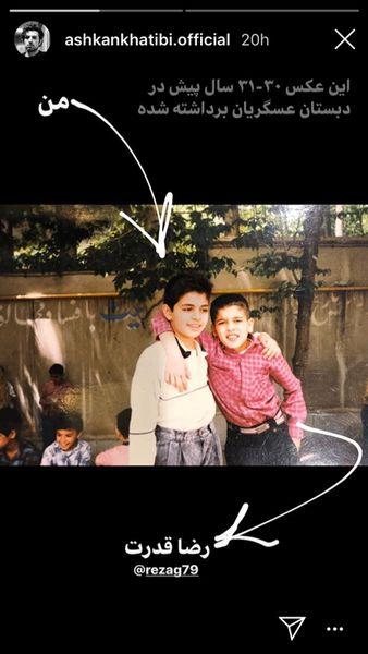 عکس بانمک اشکان خطیبی در کودکی