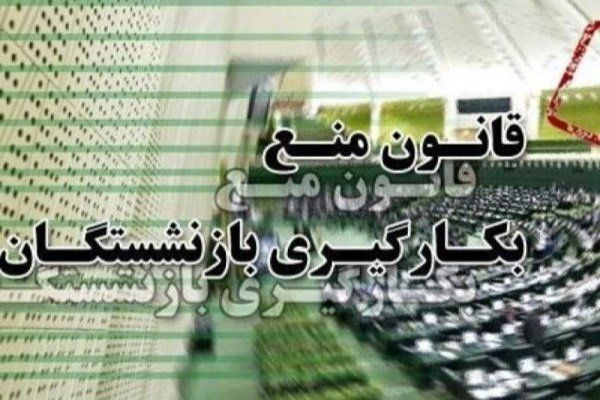 پاسخ مجلس به الویری
