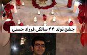جشن تولد 44 سالگی فرزاد حسنی + عکس