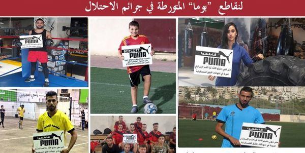 تحریم همهجانبه فلسطینیها علیه پوما به خاطر اسپانسری رژیم صهیونیستی