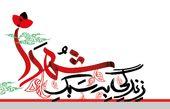 سبک زندگی شهدا به روایت حاج علیرضا دلبریان