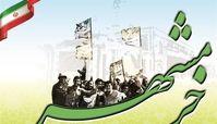 اراک ویژه برنامه به مناسبت بزرگداشت سوم خرداد در استان مرکزی اجرا میشود
