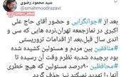 توئیتر:واکنش سیدمحمود رضوی به حذف نردههای نماز جمعه