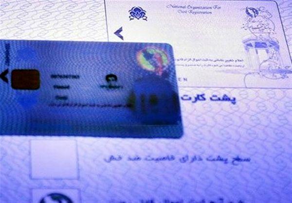 پایگاههای سیار صدور کارت ملی هوشمند در استان بوشهر ایجاد میشود