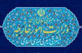 بیانیه وزارت امور خارجه در سالگرد تاسیس رژیم جعلی صهیونیستی