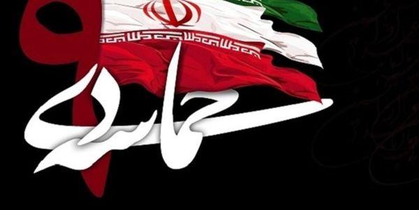 میدان امام حسین (ع)؛میزبان مراسم ویژه 9 دی تهران