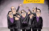 کاریکاتور مسئول ابداع ارز ۴۲۰۰ تومانی چه کسی بود؟
