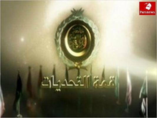 آغاز به کار نشست وزیران خارجه عرب