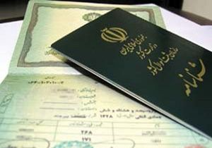 چگونه تابعیت ایرانی بگیریم؟