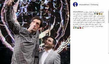 تبریک احسان علیخانی به ورزشکار ۲ متر و ۴۶ سانتیمتری ایران