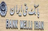 ارائه اطلاعات صندوق سرمایهگذاری اعتماد کارگزاری بانک ملی ایران در سامانه «بام»