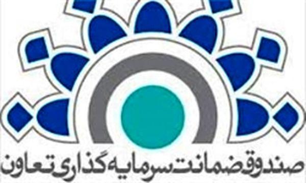 اساسنامه صندوق ضمانت سرمایه گذاری تعاون اصلاح شد