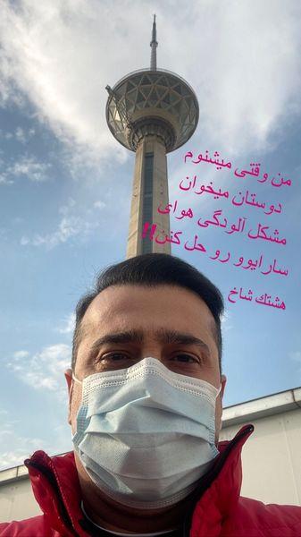 سلفی سپند امیرسلیمانی با برج میلاد + عکس