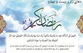 دعای روز بیستوچهارم ماه مبارک رمضان/ آنچه روزی را زیاد میکند