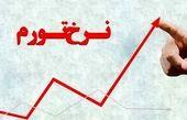 نرخ تورم اسفند ۹۸ اعلام شد