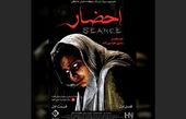اولین قسمت فیلمی ترسناک در شبکه نمایش خانگی توزیع شد