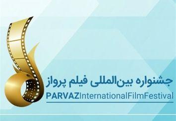 """داوران جشنواره فیلم """"پرواز"""" انتخاب شدند"""