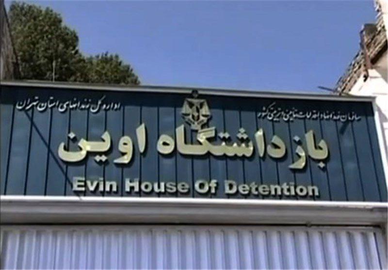 Bildergebnis für زندان اوین تصاویر