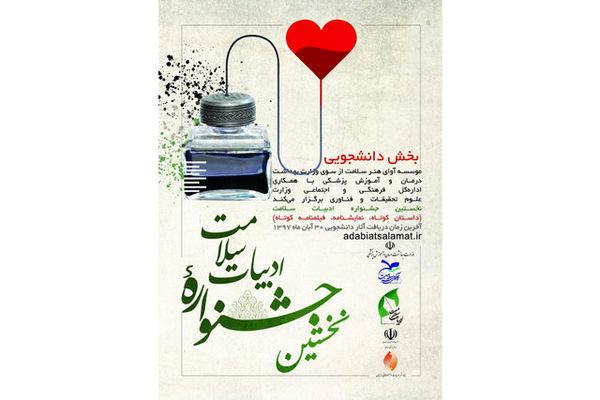 آخرین فرصت برای شرکت در جشنواره «ادبیات سلامت»