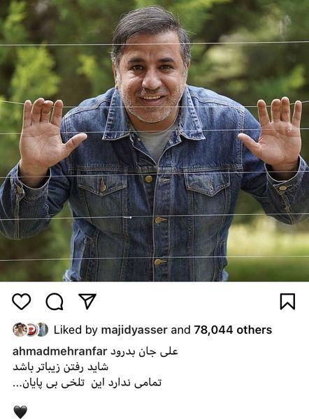 واکنش احمد مهرانفر به درگذشت علی سلیمانی + عکس
