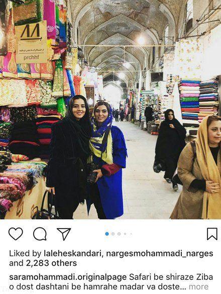 عکس خواهر بازیگر ستایش در شیراز