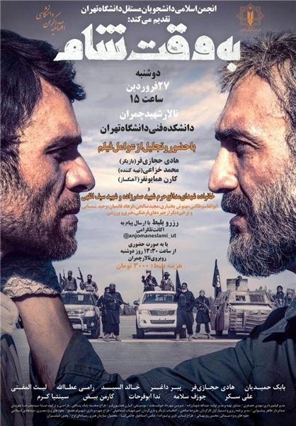 فیلم سینمایی «به وقت شام» در دانشگاه تهران اکران میشود