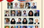 فهرست کاندیداهای شورای ائتلاف نیروهای انقلاب در تهران نهایی شد