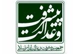 انتخابات جمعیت پیشرفت و عدالت ایران اسلامی در شهرستان ایذه برگزار شد