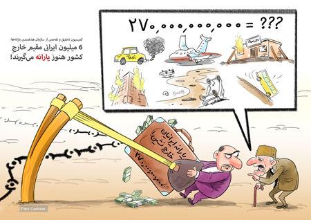 کاریکاتور 6میلیون ایرانی مقیم خارج یارانه میگیرند!