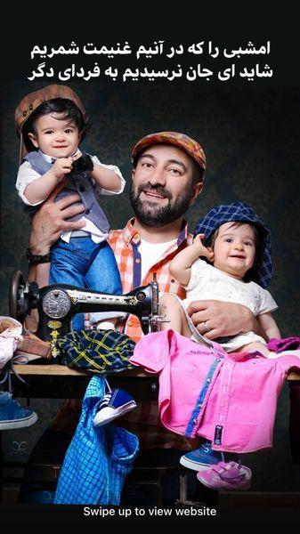 مجید صالحی و دوقلوهایش + عکس