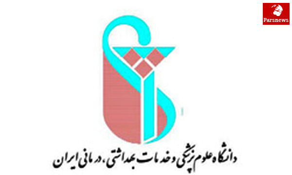 ۷ مصوبه جدید برای احیای دانشگاه علوم پزشکی ایران ابلاغ شد