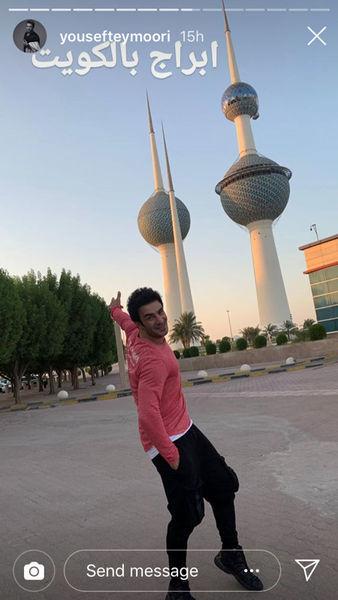یوسف تیموری در کویت + عکس