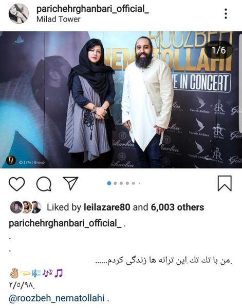 عکس همسر شهاب حسینی با خواننده مورد علاقه اش
