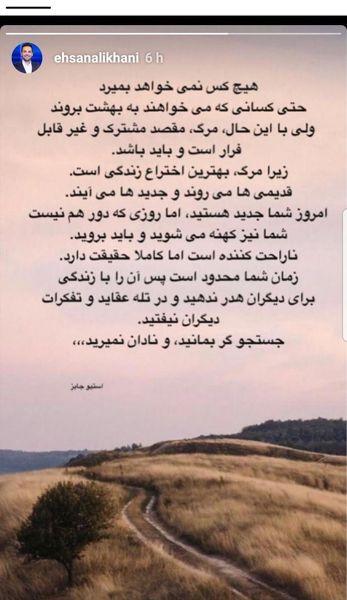 عقیده احسان علیخانی درباره مرگ