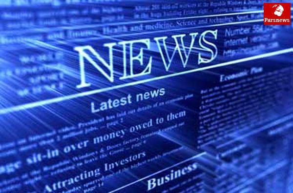 عناوین مهمترین خبرهای جهان ازشب گذشته تا کنون