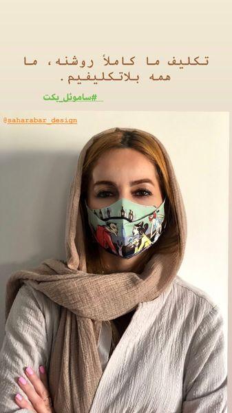 شقایق دهقان و ماسک متفاوتش + عکس