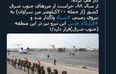 توئیتر:سپاه اصفهان در سیستان و بلوچستان چه کار میکرد؟