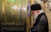 آداب زیارت امام رضا (ع) در کلام رهبر انقلاب