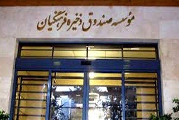 خبر جدید از صندوق ذخیره فرهنگیان!