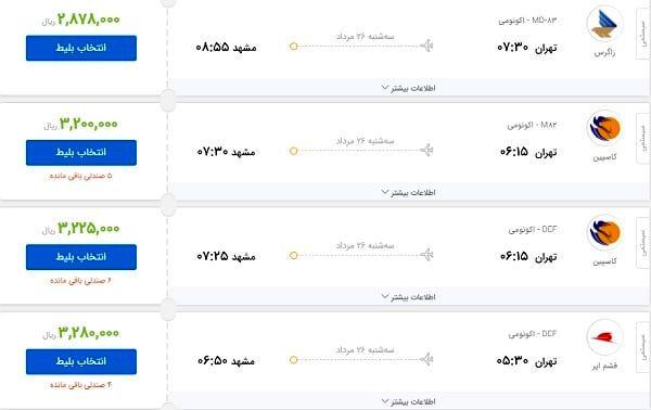 پروازهای مشهد کم شد/ سقوط آزاد قیمت بلیت به ۲۸۰ هزار تومان