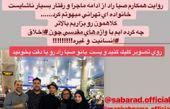اعتراض خانم مجری به برخورد با توریست آلمانی+عکس